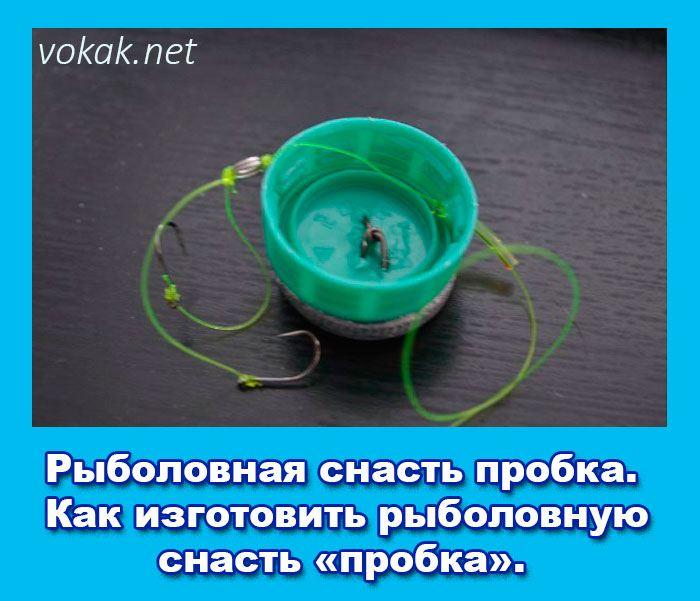 кормушка пробка для рыбалки своими руками видео