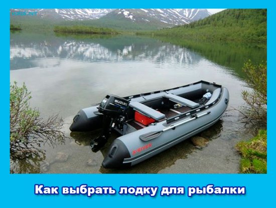 как правильно выбирать лодку для рыбалки