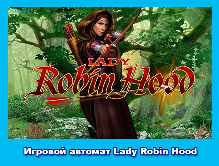 robin hood игровой автомат