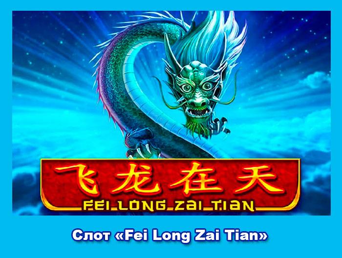 Zai Tian