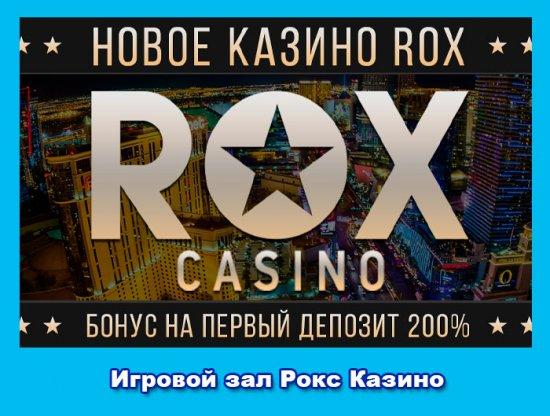 официальный сайт рох казино официальный сайт