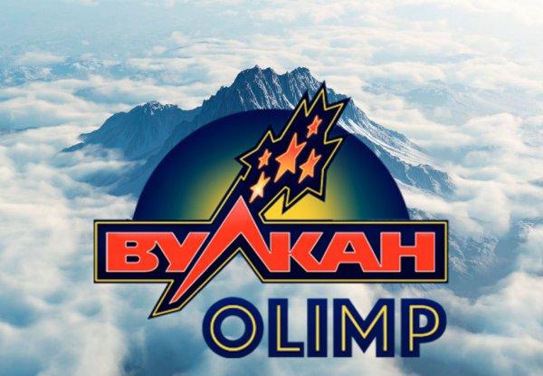 вулкан олимп официальный сайт